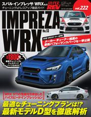 ハイパーレブ (Vol.222 スバル・インプレッサ/WRX No.13)