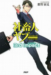 社畜人ヤブー 3rd Impact