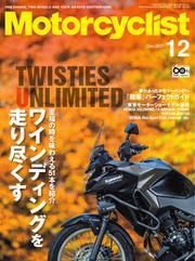 モーターサイクリスト (2017年12月号)