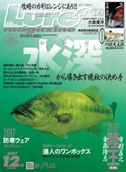 Lure magazine(ルアーマガジン) (2017年12月号)