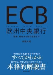 ECB 欧州中央銀行―組織、戦略から銀行監督まで