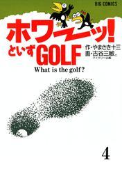 「ホワーッ!」といずゴルフ