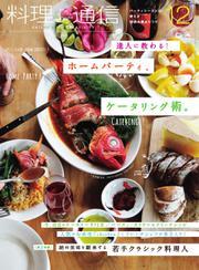 料理通信 (2017年12月号)