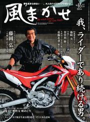 風まかせ (No.65)