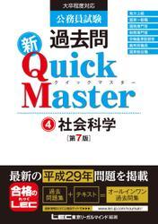 公務員試験 過去問 新クイックマスター 社会科学 第7版