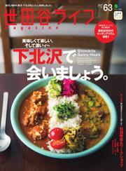 世田谷ライフmagazine (No.63)