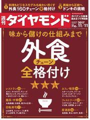 週刊ダイヤモンド (2017年11/11号)