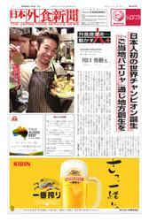 日本外食新聞 (2017/11/5号)