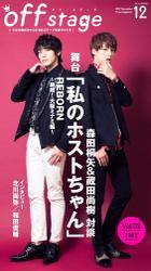 off stage <オフ・ステージ> Vol.02