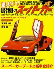 乗りたい! 昭和のスーパーカー