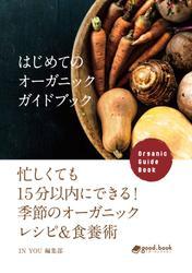 はじめてのオーガニックガイドブック 忙しくても15分以内にできる!季節のオーガニックレシピ&食養術