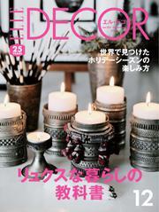ELLE DECOR(エルデコ)  (12月号)