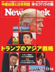 ニューズウィーク日本版 (2017年11/14号)