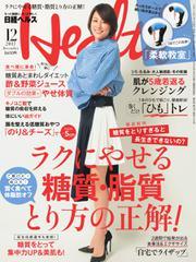 日経ヘルス (2017年12月号)