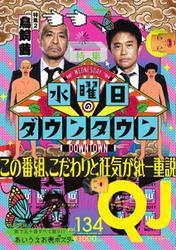 Quick Japan (Vol.134)