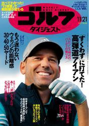 週刊ゴルフダイジェスト (2017/11/21号)