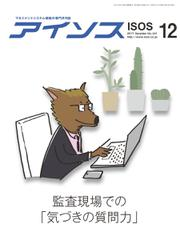 月刊アイソス (2017年12月号)