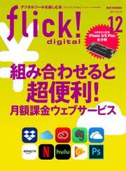 flick! (2017年12月号)