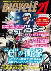 BICYCLE21 2017年11月号