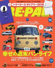 BE-PAL(ビーパル) (2017年12月号)