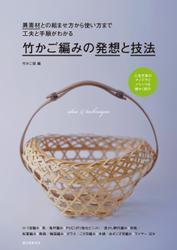 竹かご編みの発想と技法