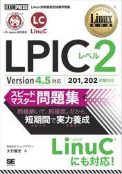 Linux教科書 LPICレベル2 スピードマスター問題集 Version4.5対応