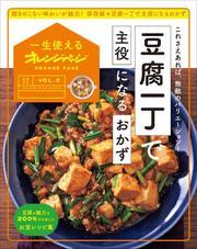 一生使えるオレンジページVOL.5 豆腐一丁で主役になるおかず