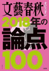 文藝春秋オピニオン 2018年の論点100