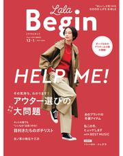 LaLaBegin(ララビギン) (Begin12月号臨時増刊 12・1 2017-2018)