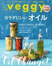 Veggy(ベジィ) (Vol.55)