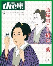 the座 41号 頭痛肩こり樋口一葉(1999)