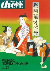 the座 42号 黙阿彌オペラ(2000)
