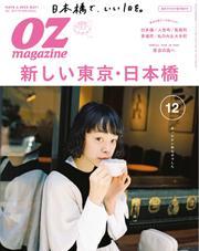OZmagazine (オズマガジン)  (2017年12月号)