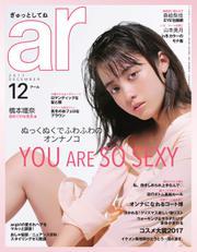 ar(アール) (2017年12月号)
