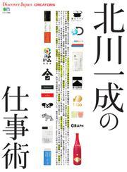 別冊Discover Japan シリーズ (CREATORS 北川一成の仕事術)
