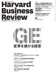 DIAMONDハーバード・ビジネス・レビュー (2017年12月号)
