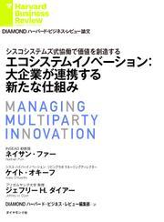 エコシステムイノベーション:大企業が連携する新たな仕組み