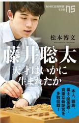 藤井聡太 天才はいかに生まれたか
