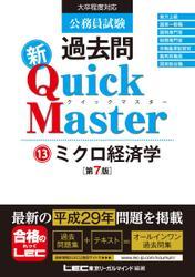 公務員試験 過去問 新クイックマスター ミクロ経済学 第7版