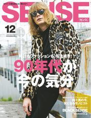 SENSE(センス) (2017年12月号)