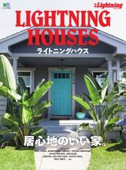 別冊Lightningシリーズ (Vol.172 ライトニングハウス)