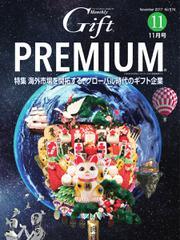 月刊ぎふと (2017年11月号)