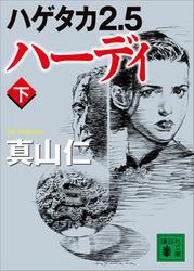 ハゲタカ2.5 ハーディ(下)