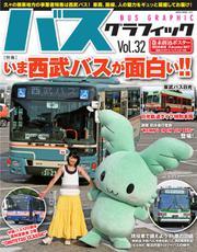 バス・グラフィック (vol.32)