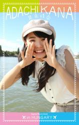 足立佳奈 Digital Photo Book【完全版】