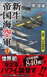 新生・帝国海空軍(1) 必勝!対米電撃戦