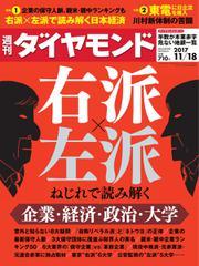 週刊ダイヤモンド (2017年11/18号)