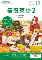 NHKラジオ 基礎英語2 (2017年12月号)