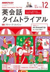NHKラジオ 英会話タイムトライアル (2017年12月号)