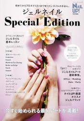 ジェルネイル Special Edition